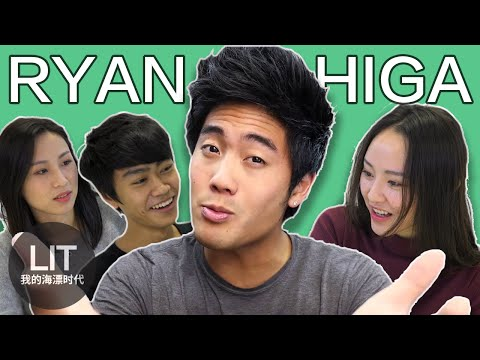 Chinese Students React to RYAN HIGA | 留學生看RYAN HIGA