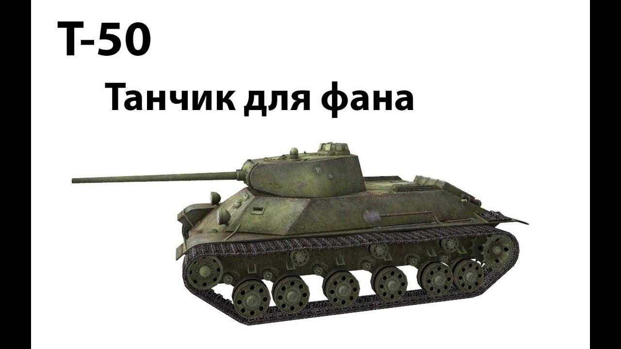 Т-50 - Танчик для фана