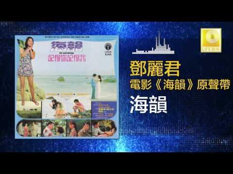 邓丽君 Teresa Teng - 海韻 Hai Yun (Original Music Audio)