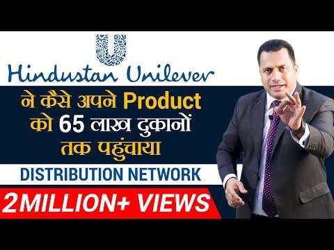 Hindustan Unilever ने कैसे अपने Product को 65 लाख दुकानों तक पहुंचाया | Dr Vivek Bindra |