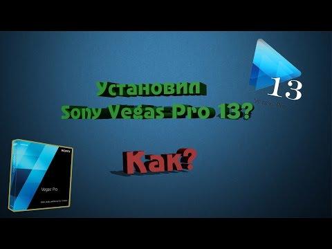 Как установить Sony Vegas Pro 13 [60 fps]
