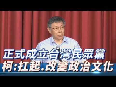 【現場直播】正式成立「台灣民眾黨」 柯文哲:扛起、改變政治文化   2019.08.06