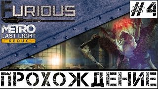 Превью: 🚇 Metro: Last Light Redux 🚇 Прохождение #4