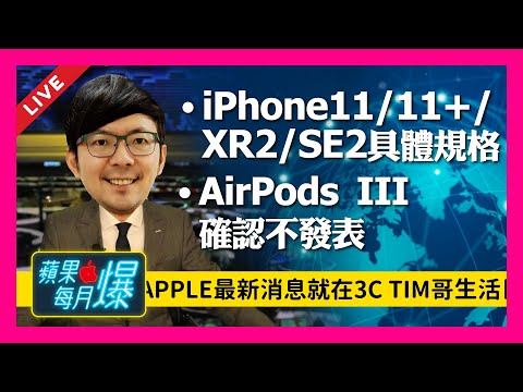 Apple確定不會發表AirPods3|iPhone11/11 Max/XR2/SE2正確規格流出[蘋果每月一爆]
