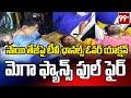 టీవీ చానెల్స్ ఓవర్ యాక్షన్.. మెగా ఫ్యాన్స్ ఫుల్ ఫైర్ | Mega Fans Fires On Some News Channels | 99TV