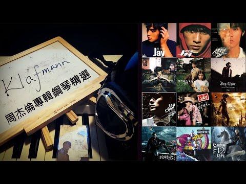 周杰倫專輯精選集 Greatest hits of Jay Chau 2000-2005 [鋼琴 Piano - Klafmann]