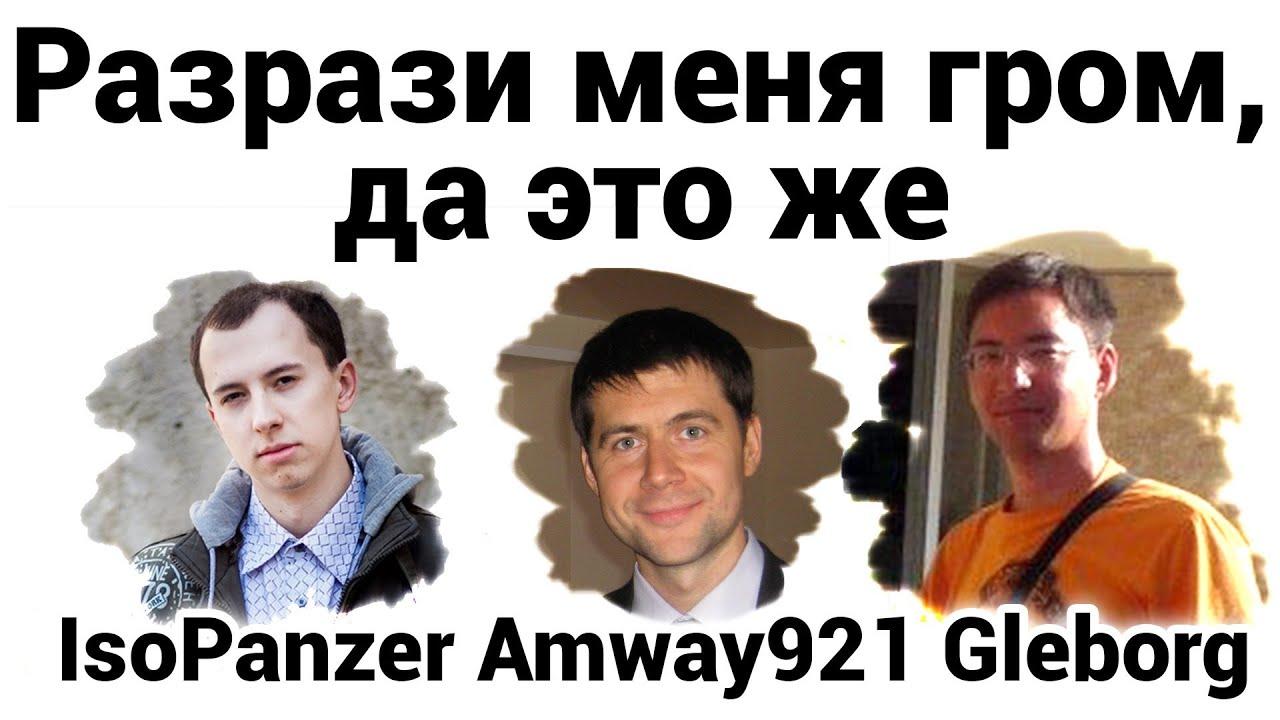 ИсоБорг921 - Разрази меня гром!