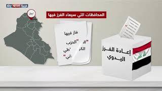 العراق.. إعادة الفرز اليدوي     -