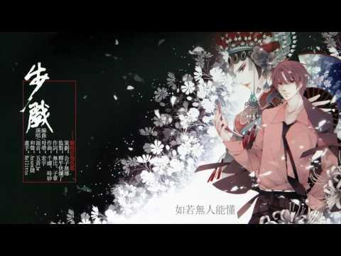 【原創】【聆音】步戲Opera Show/Bộ Hí - 五音Jw/Ngũ Âm Jw   [CC Eng. Sub]