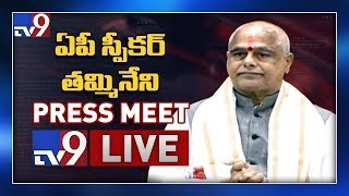Tammineni Sitaram Press Meet LIVE- Vijayawada..