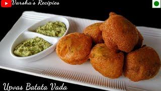 Upvas Batata Vada  उपवास बटाटा वडा   Varsha's Recipies
