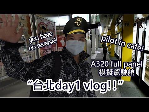 """""""台灣vlog"""" 台北vlog day 1~pilot in cafe!! 飛機simulator~"""