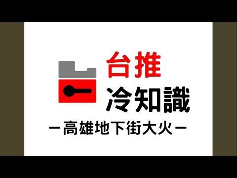 【台推冷知識】高雄地下街大火(試播集)