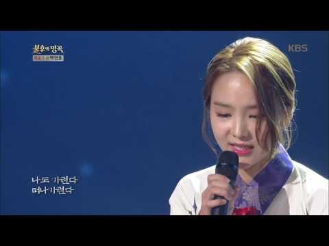 불후의명곡 - 송소희, 처연한 이별의 슬픔 ´해운대 엘레지´.20160528