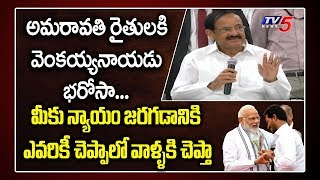 Vice President Venkaiah Naidu on AP Capital Change..