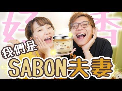肌膚變超平滑!我(跟Ryu)的超級愛用品SABON身體磨砂膏|YuuumaTV