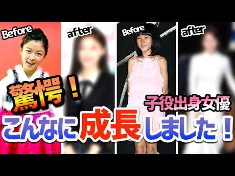 【韓流】韓国ドラマ女優 子役から驚きの成長!
