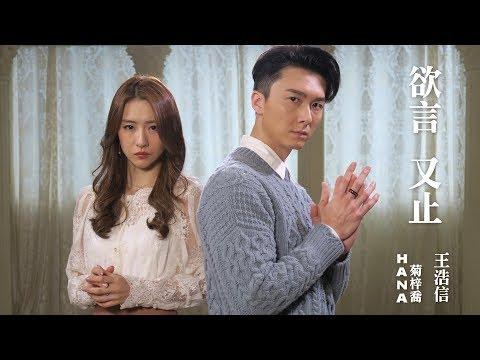 王浩信/HANA菊梓喬 -  欲言又止 (劇集
