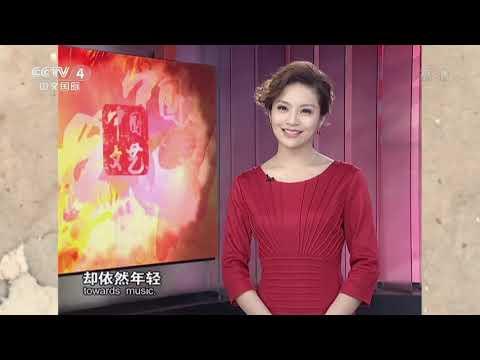 罗大佑:那些年我们一起听过的歌  【中国文艺 20151103】720P