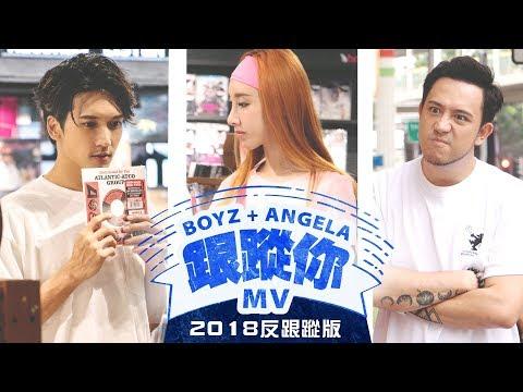 BOYZ 關智斌/張致恆 feat. 許靖韻 - 《跟蹤你2018 反跟蹤版 MV》