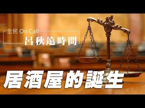 '19.04.05【呂秋遠時間】胡川安談《居酒屋的誕生》