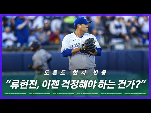 """""""류현진이니까 만족스럽지 않은 것"""" 토론토 현지 반응   이승용 MLB"""