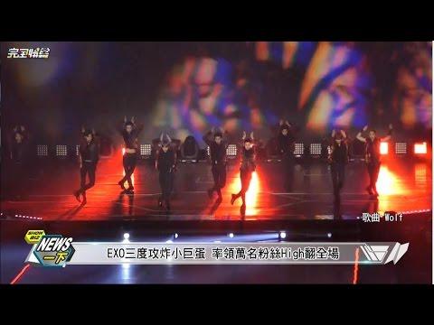 【偶吧留下來QQ】EXO三巡再攻小巨蛋 為台灣EXO-L唱中文版!