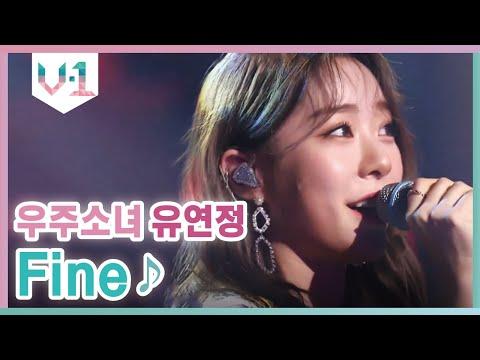 [V-1 2라운드] 우주소녀 유연정 Fine♪ V-1 3화