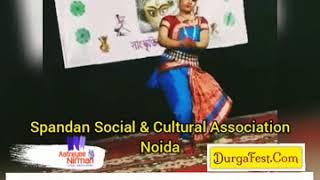 SPANDAN SOCIAL AND CULTURAL ASSOCIATION (NOIDA) 2020