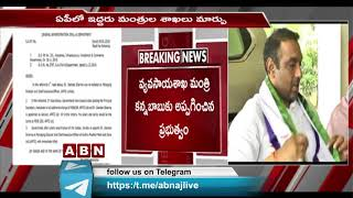 Two AP Ministers Additional Portfolios Transferred..