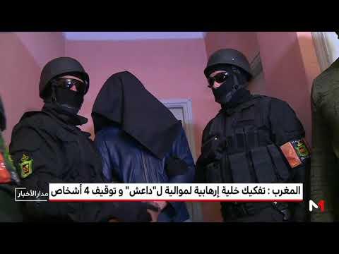 المغرب ينجو من هجوم دموي..شاهد لحظة اعتقال أفراد خلية خطيرة