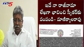 Manikyala Rao Sends Resignation Letter to CM Chandrababu..