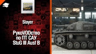 ПТ САУ StuG III Ausf B - рукоVODство от Slayer [World of Tanks]