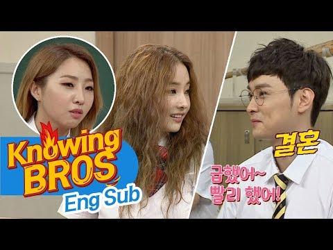 [민경훈(Kyung Hoon) 결혼설] 공민지(Min Ji) 낚시에 걸려든 한채영(Chae Young)! 진짜 결혼했어?! 아는 형님(Knowing bros) 82회