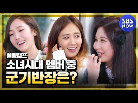 SBS [힐링캠프] - 소녀시대 대박대박대박사건 5위, 4위!