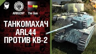 ARL 44 против КВ-2 - Танкомахач №32 - от ARBUZNY и TheGUN