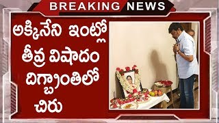 Prasad Group's Chairman Wife Passes Away- Chiranjeevi Pays..