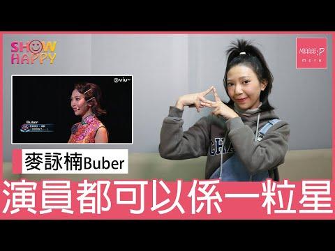 麥詠楠Buber:「演員都可以係一粒星」 - 全民造星3