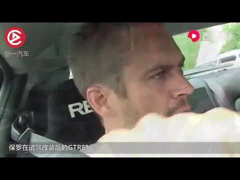 保罗沃克生前试驾GTR,音乐一响,不少粉丝又要飙泪了?