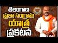 Telangana: BJP chief Bandi Sanjay to launch statewide padayatra from Aug 24