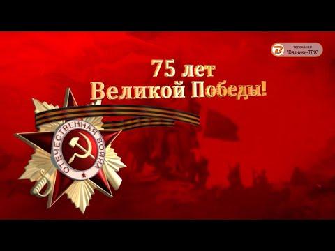"""""""75 лет Великой Победы"""". Выпуск от 29.04.2020г."""