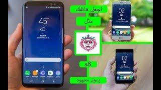 !! الان حول شكل اى هاتف اندرويد اللى Galaxy S8 من غير روت او مجهود روعه ...