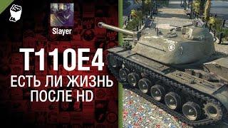 Т110E4: жизнь после HD - от Slayer