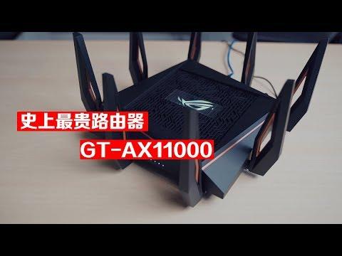 【BIGDONGDONG】#131 史上最贵家用路由器丨华硕 ASUS GT-AX11000