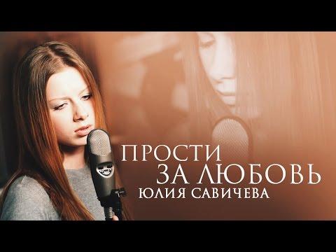 Юлия Савичева Прости за любовь/Julia Savicheva Prosti za lubov`