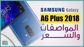 جالكسي اى 6 بلس (2018) Galaxy A6 Plus   بالتصميم العصري الجديد ...