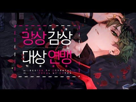 망상감상대상연맹 (妄想感傷代償連盟) |휴복 KOR COVER