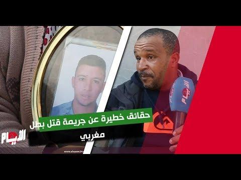 حقائق خطيرة عن جريمة قتل بطل مغربي ضواحي المحمدية يكشفها والده