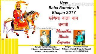 Ramdev Pir Bhajan New (Page 13) MP3 & MP4 Video | Mp3Spot