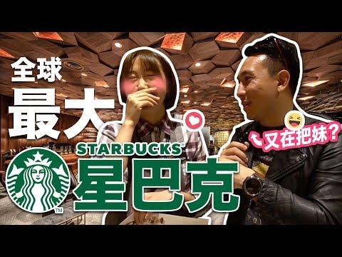 全球最大的星巴克 Starbucks 喝咖啡就在上海 Coffee 「台灣人行大陸」「Men's Game玩物誌」